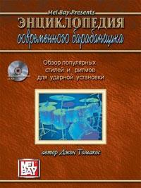 Энциклопедия современного барабанщика