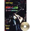 С. Седых Рок-соло на электрогитаре. Часть 2+CD