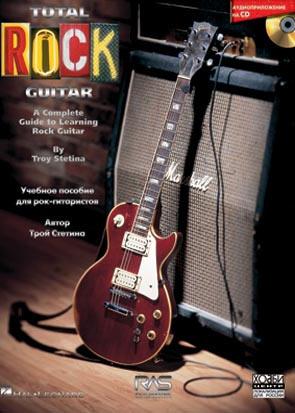 Самоучитель Total Rock