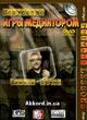 Искусство игры медиатором (+DVD диск)