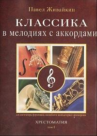 Живайкин П. Классика в мелодиях с аккордами