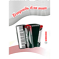Тетрадь нотная Лютнер