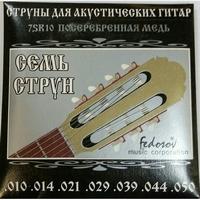 Федосов 7SR10